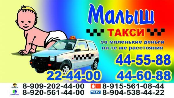 такси с доставкой старый оскол Монстров: Бу-Йорк